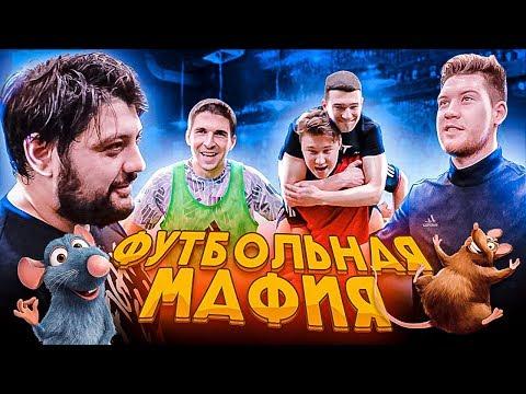 ГЕРМАН ПОСЛАЛ ВСЕХ В СВОЕЙ КОМАНДЕ // футбольная мафия