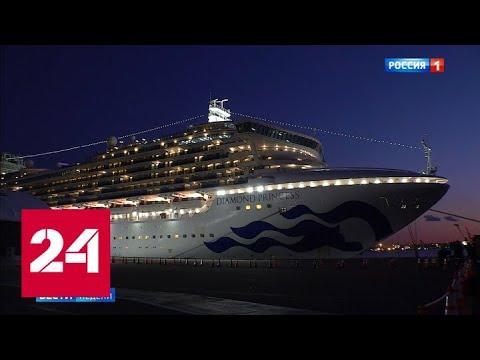 Ситуация с пассажирами круизных лайнеров: не все испытания позади - Россия 24
