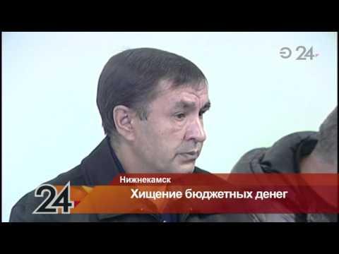 В Нижнекамске рассматривают дело о хищении бюджетных денег