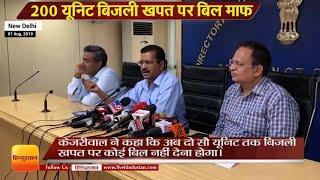200 unit electricity bill free in Delhi | दिल्ली में 200 यूनिट बिजली खपत पर बिल माफ