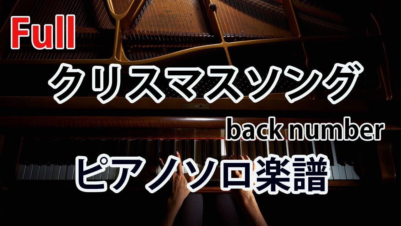 ピアノソロ楽譜クリスマスソングback Number無料ピアノスコアu