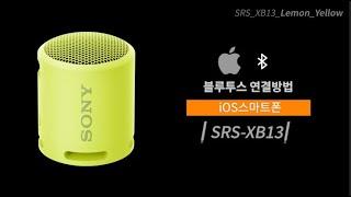 [강의] SRS-XB13 블루투스 연결방법(iOS)
