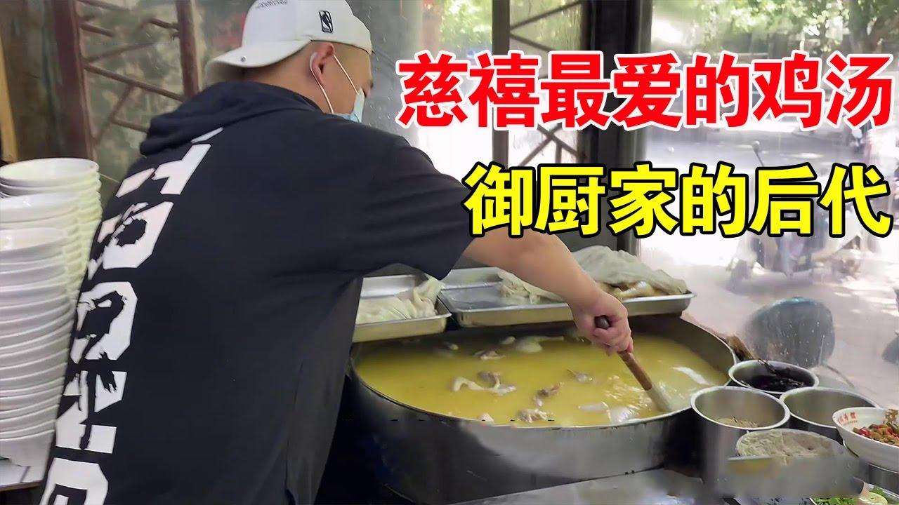 徐州小伙开饭店,自称祖辈是慈禧御厨,开店卖的是慈禧最爱的鸡汤【麦总去哪吃】