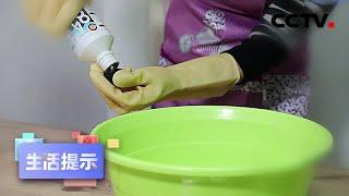《生活提示》 20200530 消毒不当可能诱发哮喘  CCTV