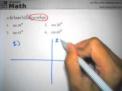 กวดวิชาออนไลน์WINNERMATHอัตราส่วนตรีโกณมิติ1