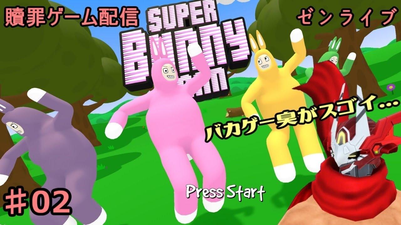 スーパー バニー マン iphone