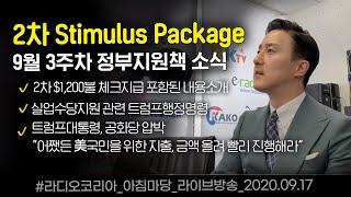 라디오코리아/9월 3주차 Stimulus Package…