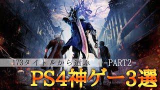 PS4 173本から選ぶおすすめ神ゲー 3選 Part2