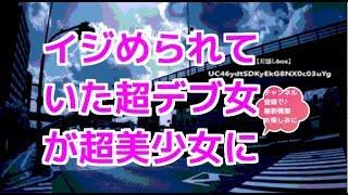 スカッと イジめられていた超デブ女が超美少女に【お話しbox】 https://...