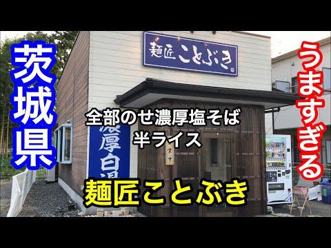 【麺匠ことぶき】さん。茨城県ラーメンシリーズ。牛久市にある らーめん屋さんで鶏白湯スープの激うま塩ラーメンと半ライスを まさやんと2人で食べてきた。(Ramen)Japanese ramen