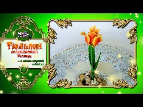Тюльпан из полимерной глины (с опросом)