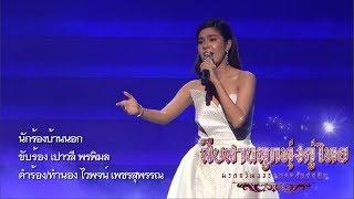 """เพลง """"นักร้องบ้านนอก"""" ศิลปิน เปาวลี พรพิมล คอนเสิร์ตการกุศล ลูกทุ่งคู่ไทยฯ"""