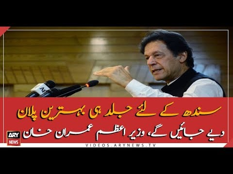 PM Imran Khan to give best plans for Sindh very soon