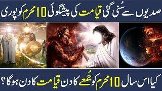 Qayamat ki Nishaniyan | 10 Muharram | Letest News | Imam Mehdi | Qayamat Ka Din | Islamic Stories