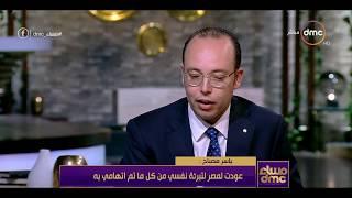 """مساء dmc - أول لقاء لـ """"ياسر مصباح """" الموظف الذي اتهم بسرقة 180 مليون دولار والهرب خارج البلاد"""