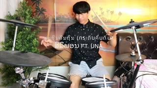 ກະຖິນຄືນຖິ່ນ(กระถินคืนถิ่น) - ສິລິພອນ(ศิริพร) ft. UNA Cover by(ขามั่ว) ArPong Tara (Electronic Drum)