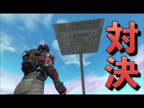 [Fortnite] 銃を使わずに天空城に立ち向かえ!!!