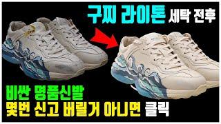 명품신발 세탁소 구찌라이톤 세탁과정 / 명품신발 몇번신…