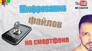 🔑Шифрование телефона  Включать или нет?📱