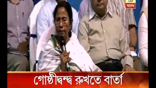 Watch: CM Mamata Banerjee gives message to stop inner clash of the party before Panchayat