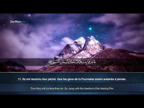 Sourate Al-Mulk - Abdel Rahman Al 'Ossi  سورة الملك عبد الرحمن العوسي