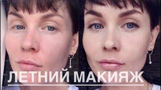 Анна Измайлова Летний макияж