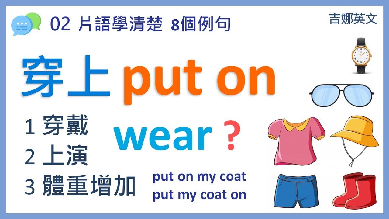【 英文片語學清楚 02】put on 穿上;上演;體重增加 | wear 和 put on 有什麼不同?| 吉娜英文