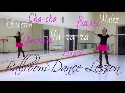 Урок бальных танцев для детей 5 - 6 лет. ТСЦ Буревестник