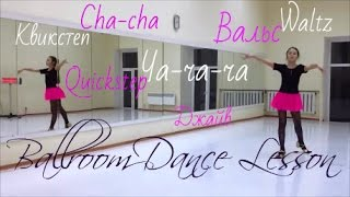 Урок бальных танцев для детей . Ballroom Dance Lesson for kids .
