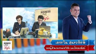 Business Line & Life 04-04-61 on FM 97 MHz