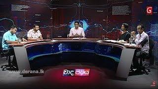 Waada Pitiya ( 17 - 03 - 2020 ) Thumbnail
