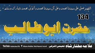(134) Story of Hazrat Abu Talib