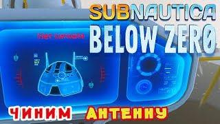 КАК ПОЧИНИТЬ АНТЕННУ ●Игра Subnautica BELOW ZERO Прохождение