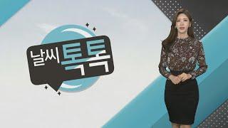 [날씨톡톡] 서울 몰래 온 첫눈…중부 곳곳 비 / 연합…