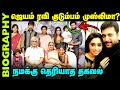 Untold Story About Jayam Ravi  Biography In Tamil