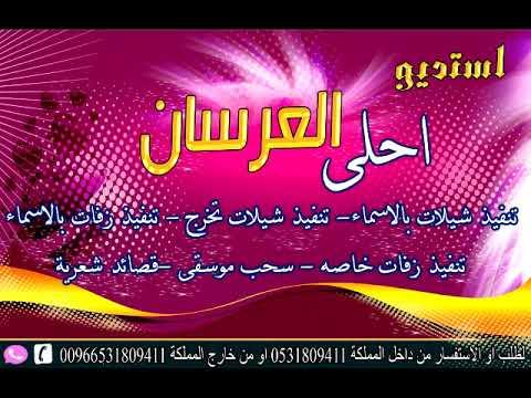 افخم شيله مدح خوات العروس 2019 بدون اسماء لطلب بدون حقوق =0531809411