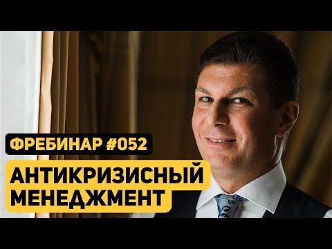Олег Брагинский. Фребинар 052. Антикризисный менеджмент