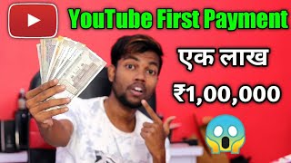 Youtube First Payment 1 Lakh+ || ₹1,00,000+ || OMG 😱