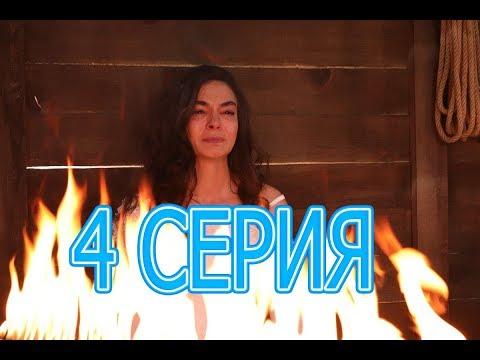 Ветреный описание 4 серии 1 фрагмент русская озвучка