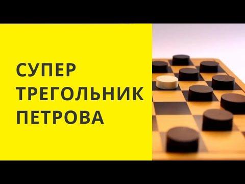 СУПЕР ТРЕУГОЛЬНИК ПЕТРОВА