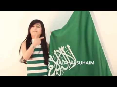 ايه انا سعودي واحب السعودية أعشق المملكة واحب أراضيها 💚💚🎶.