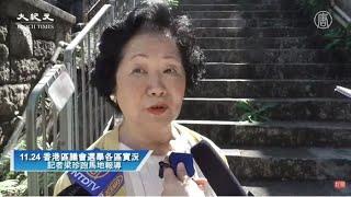 Publication Date: 2019-11-24 | Video Title: 【直播回放】11.24 香港區議會選舉各區實況 陳方安生在瑪