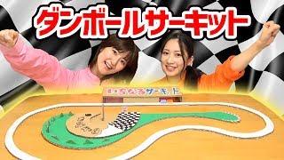 【対決】ダンボールサーキットでレースやってみた!