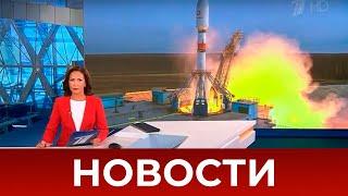 Выпуск новостей в 09:00 от 15.09.2021