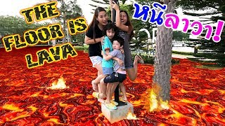 THE FLOOR IS LAVA CHALLENGE - Funny Game for Kids in the Neighborhood