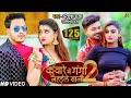 HD | कुँवारे में गंगा नहईले बानी 2 | Ankush Raja , Shilpi Raj | Bhojpuri Song 2021