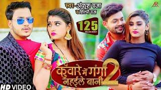 HD VIDEO | कुँवारे में गंगा नहईले बानी 2 | Ankush Raja , Shilpi Raj | Bhojpuri Song 2021