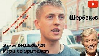 Щербаков Алексей - ЭТОнеВИДЕОБЛОГ, а разговор с залом на концерте!