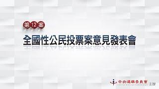 第12案 曾獻瑩 領銜提出  「你是否同意以民法婚姻規定以外之其他形式來保障同性別二人   經營永久共同生活的權益?」