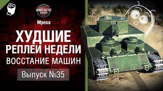Восстание машин - ХРН №35 - от Mpexa [World of Tanks]